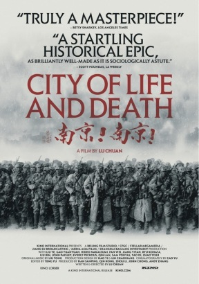 City of Life and Death [Blu-Ray] Poster (cover)
